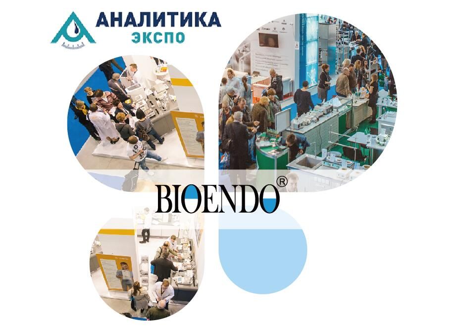 17th International Exhibition for laboratory equipment and chemical reagents